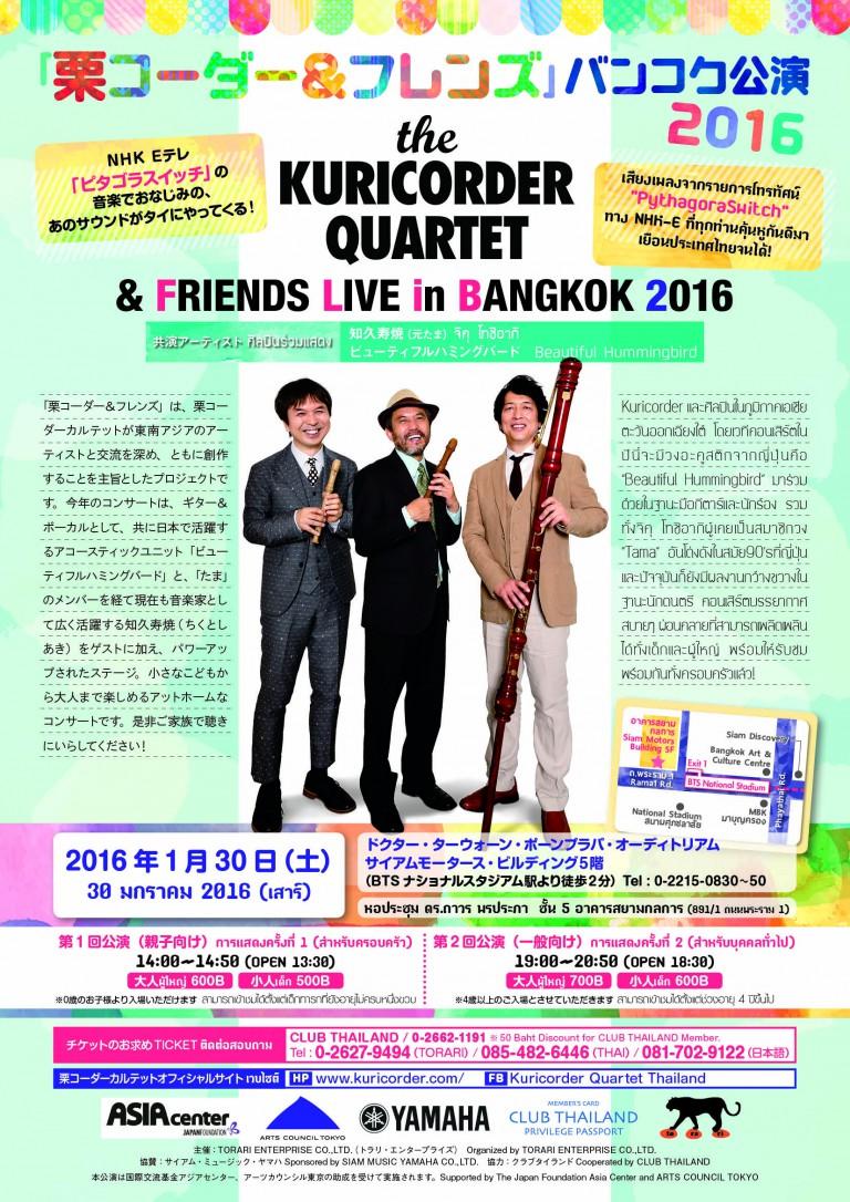 kuricorder_Friends_page1_FInal_160107