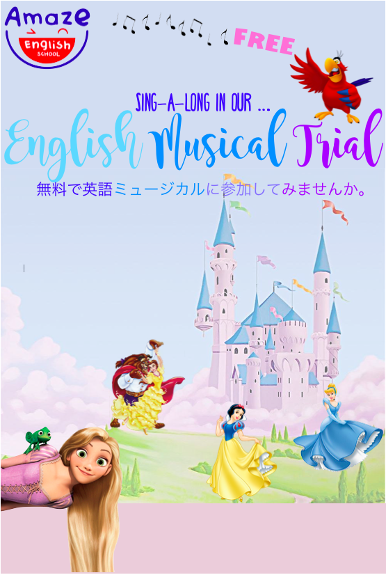 English Musical Trial