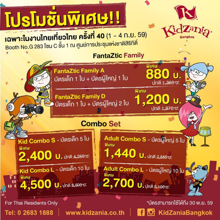 KidZania TAT Promotion 1-4 Sep. 2016