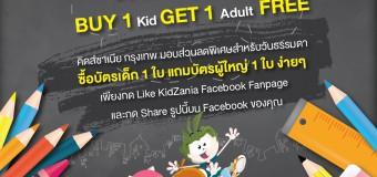KidZania KOOL WEEKDAYS** Buy 1 Kid Get 1 adult FREE**