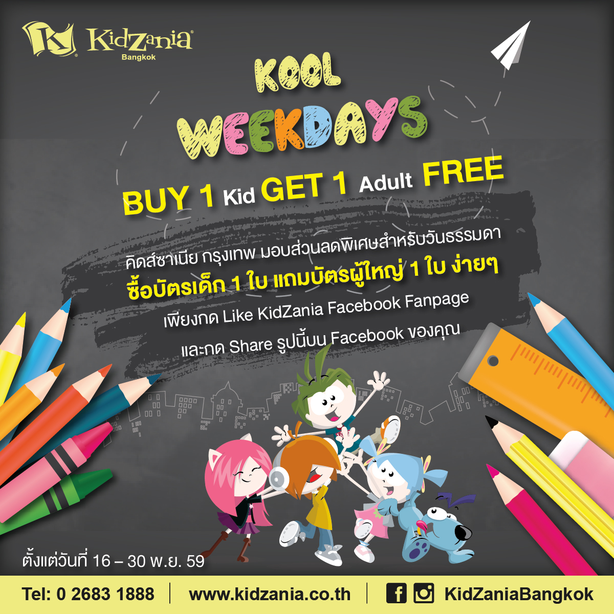 kool-weekdays-promotion
