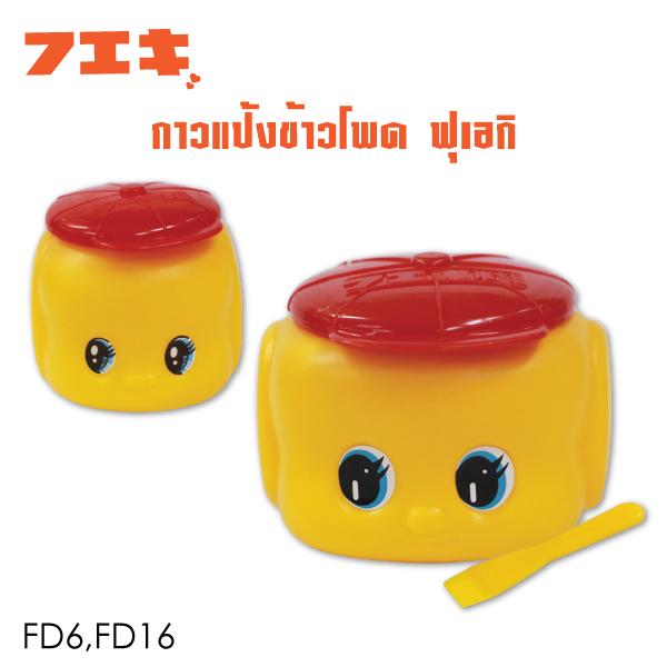 FD6-FD16-zoom