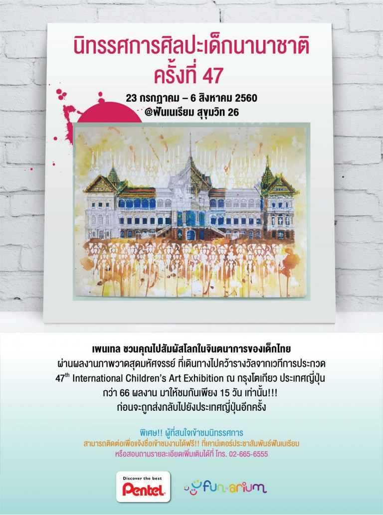 Children's Art Exhibition thai vertical_resize