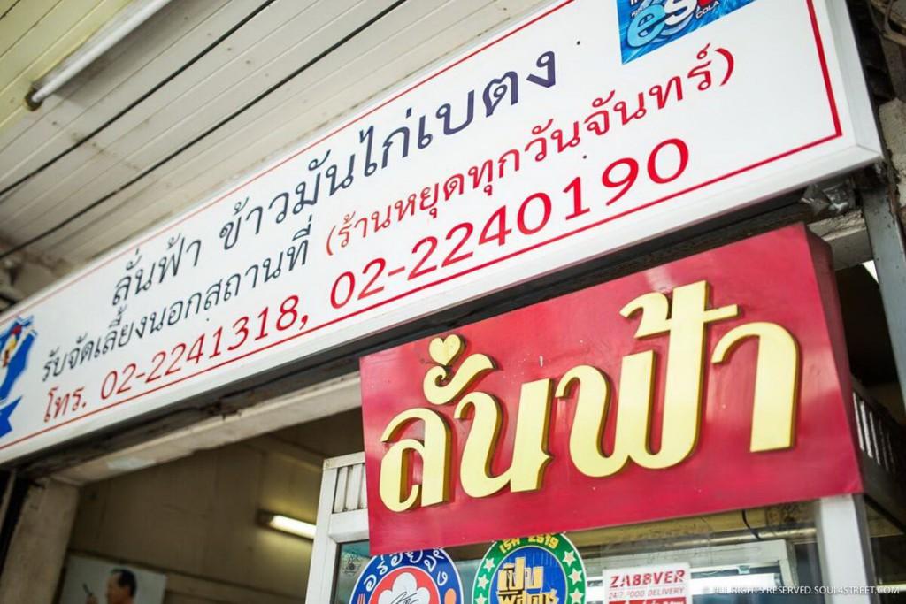 09_Lan Fha Khao Man Gai Betong