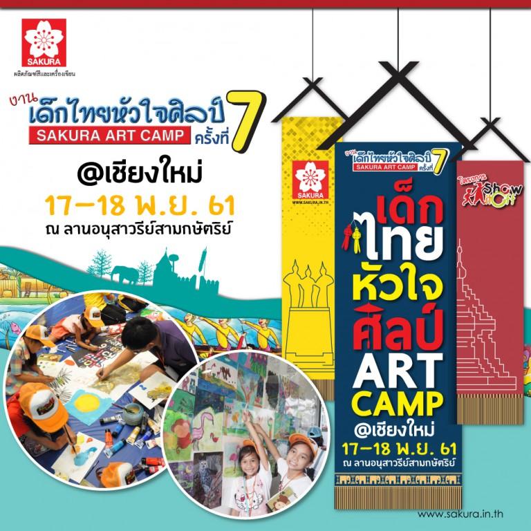 ShowItOff7-ArtCamp-new-4