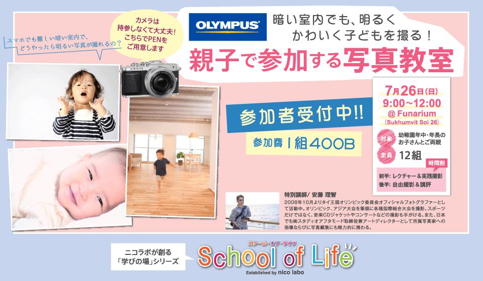 【スクール・オブ・ライフ】 OLYMPUS PENで学ぶ!親子で参加する写真教室
