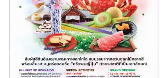 北海道の食と観光を紹介するイベント「うまいっしょ、北海道!」