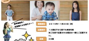 """集まれ! プロカメランが撮る """"バンコクKIDS撮影会"""""""