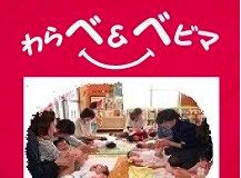 〜ツボを学べる本格派ベビーマッサージ教室〜