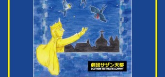 劇団サザン天都プロデュース  第2回ファミリーシアター『幸福の王子 』