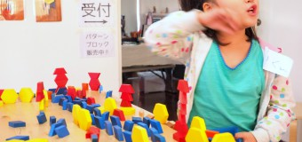 第8回 2016年5/22(日)&5/29(日)「パターンブロック」で遊ぼう、学ぼう!年齢別クラス開催!