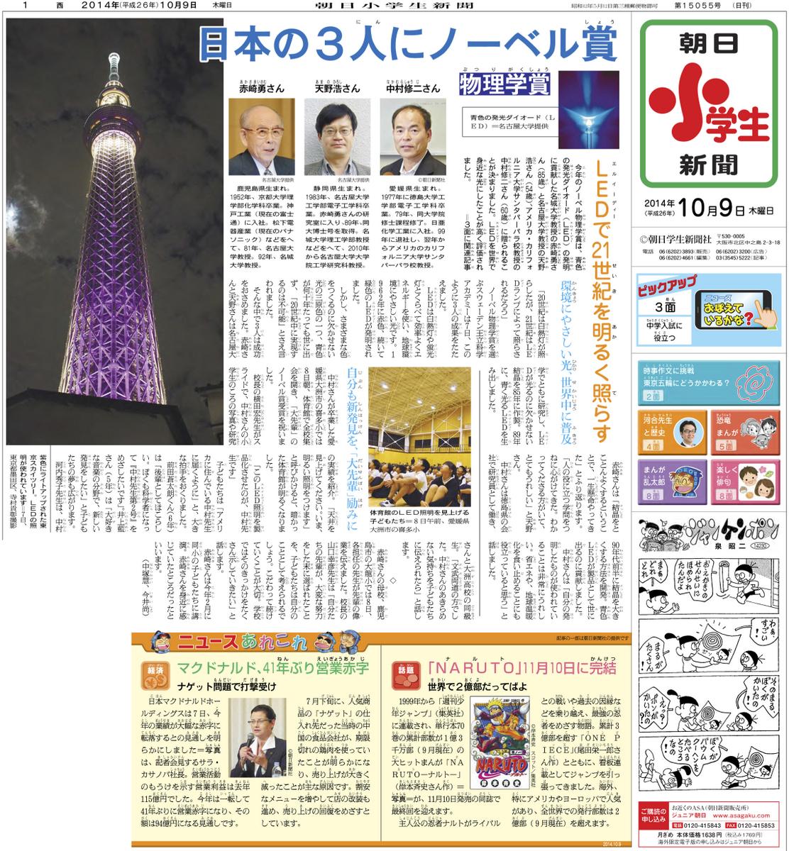 海外にいても日本のニュースに毎...
