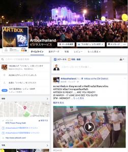 Facebook - Artbox Thailand