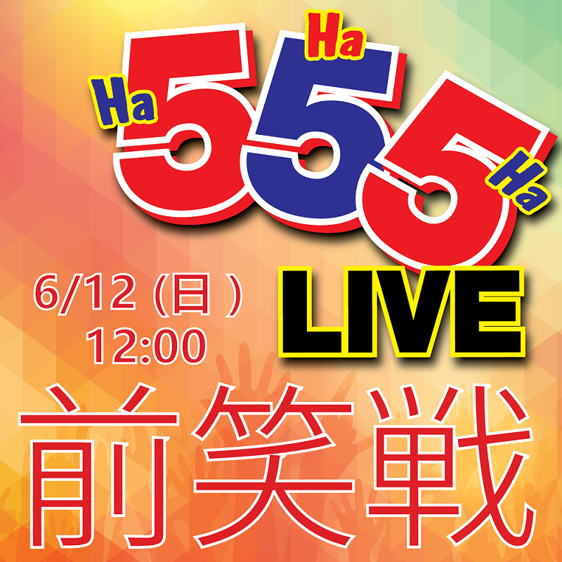 ‰ๆ'œ3 _555 LIVE 'Oฮํ