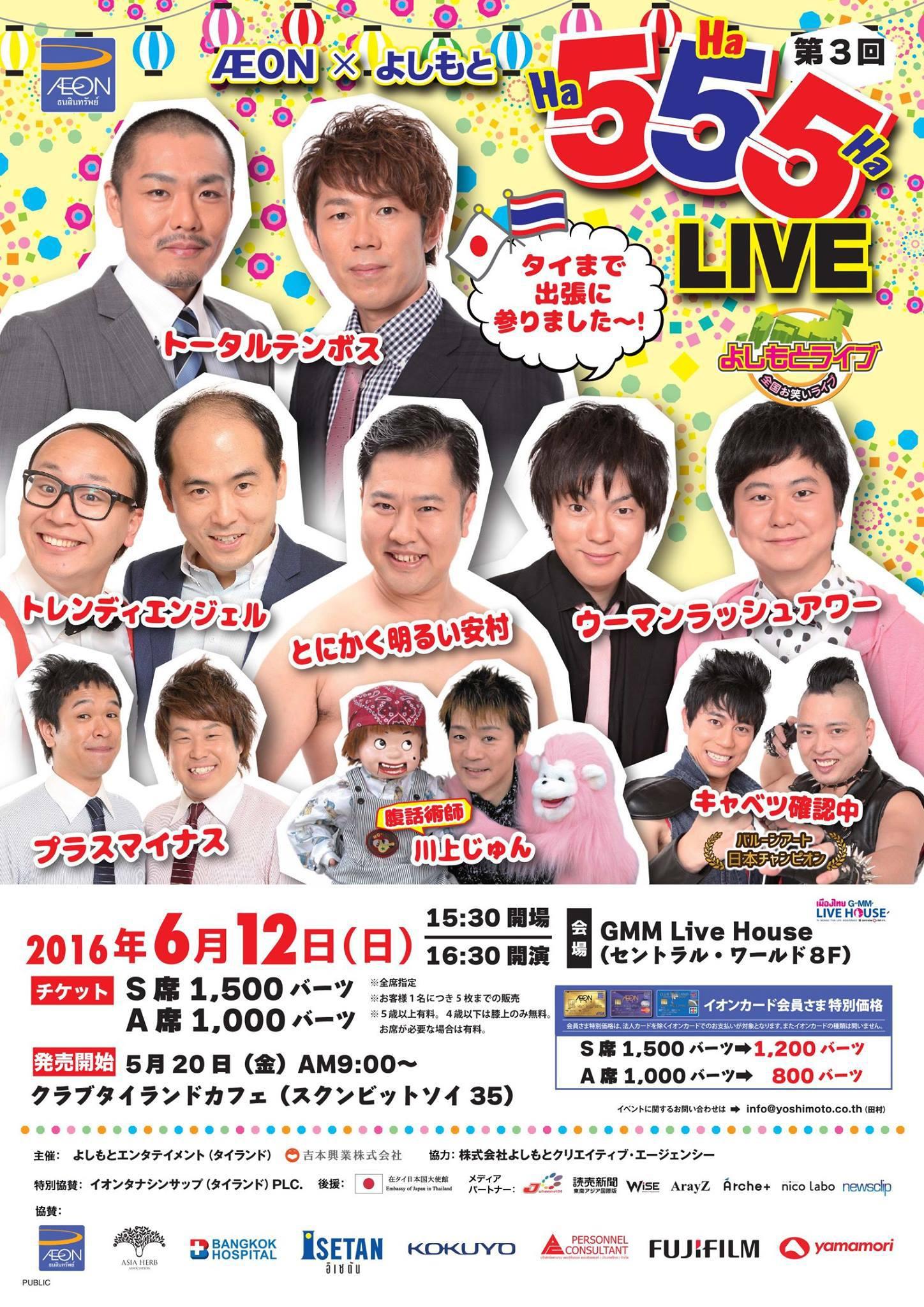 ÆON×よしもと 555LIVE_2016.06.12 (1)