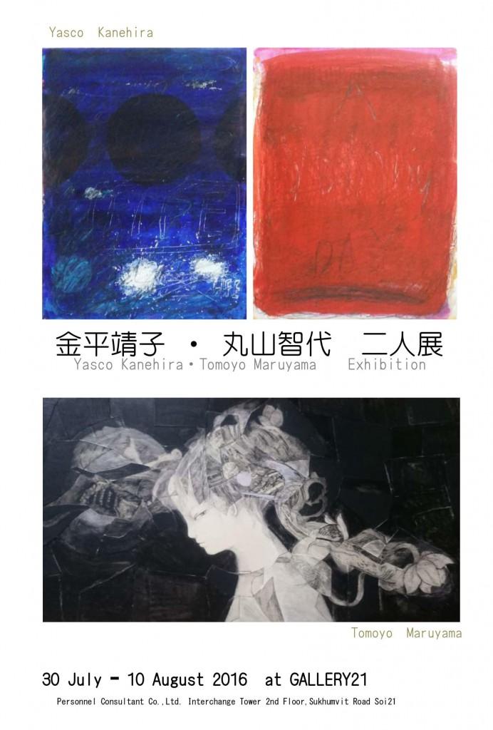 2016 バンコク二人展-1-B_01