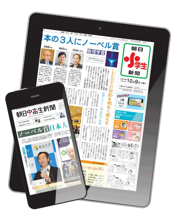 海外にいても日本のニュースに毎日触れられる「朝日小学生新聞」「朝日中高生新聞」電子ブック版の購読受け付けサービスを開始しました!