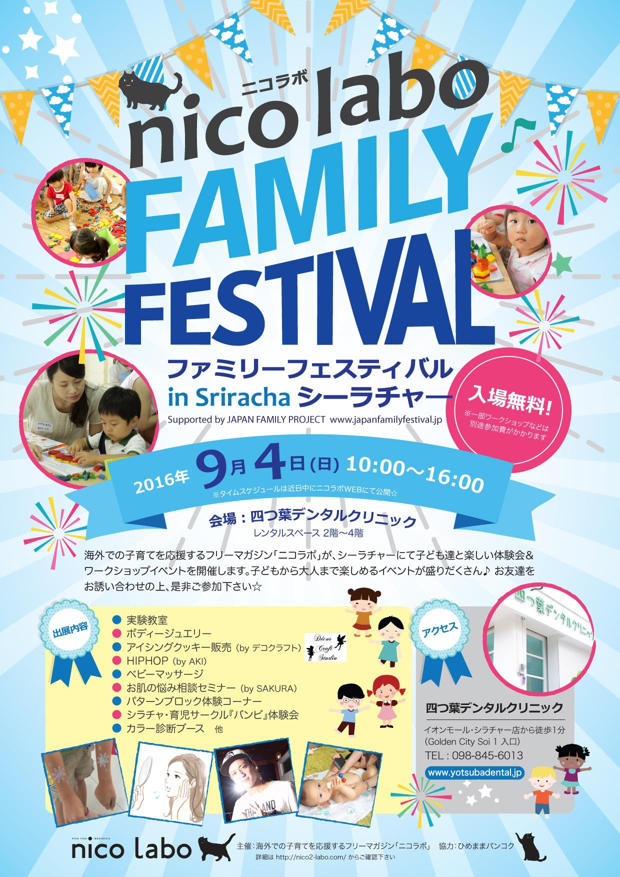A4_family_fes_preview