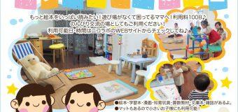 【バンコク・遊び場】nico labo プレイルーム!7月の予定☆