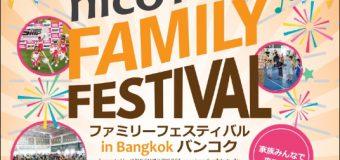 【ファミリーイベント】2017年2月13日(月・祝)『nico labo Family Festival』を開催!!フリーマーケット・ワークショップ・ステージ発表・・・イベント盛り沢山♪