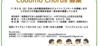 11月5日(日)日本人会所属音楽団体のジョイントコンサートを開催!