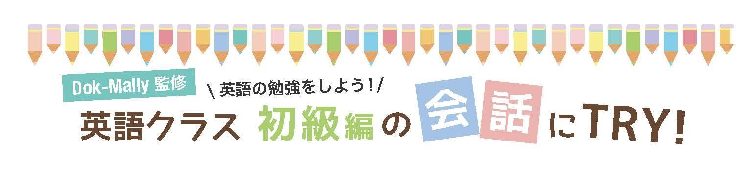 【Dok-Mally監修】英語クラス 初級編の『会話』にTRY!~英語の勉強をしよう!~