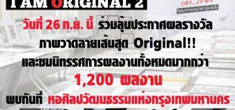 『PIGMA MICRON I AM ORIGINAL 2』 2017年9月26日に線画コンテストの入賞者発表イベント!