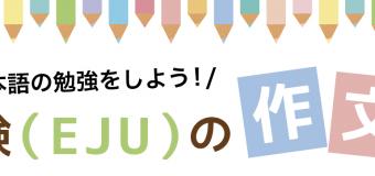 【Dok-Mally監修】日本留学試験 (EJU)の『作文』にTRY!~日本語の勉強をしよう!~