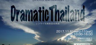 写真家、沖野 豊によるバンコクのレンマイ写真教室。その生徒達による成果展を開催します。