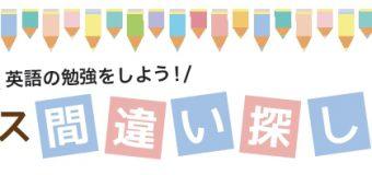 【Dok-Mally監修】英語クラスの『長文・間違い探し』にTRY!~英語の勉強をしよう!~