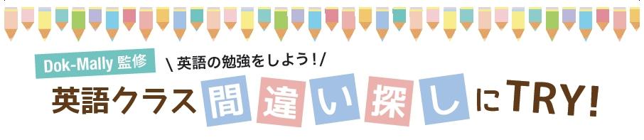 【Dok-Mally監修】英語クラスの『間違い探し』にTRY!~英語の勉強をしよう!~