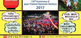 タイ国日本人会主催 『ラムウォン盆踊り大会開催』