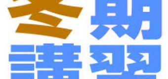 君ならできる! 実力アップ!学習塾 泰夢 冬期講習 12/23(土)〜1/5(金)