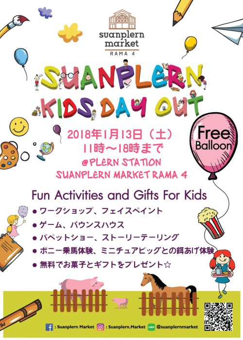 「SUANPLERN KIDS DAY OUT」@ SUANPLERN MARKET RAMA 4