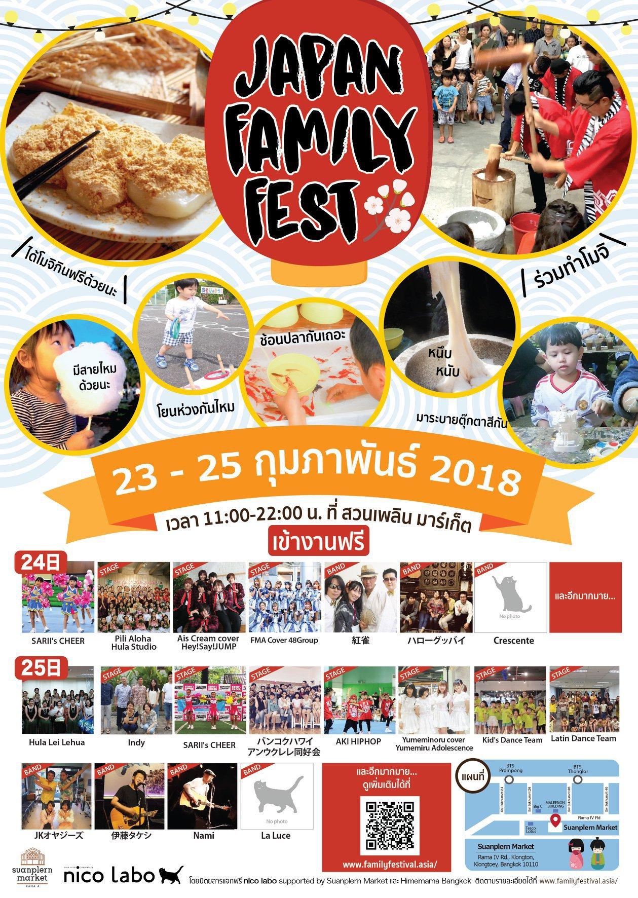 イベントたくさん!おもちも無料!2018年2月23・24・25日(金・土・日)JAPAN FAMIRY FESTIVAL開催!!!