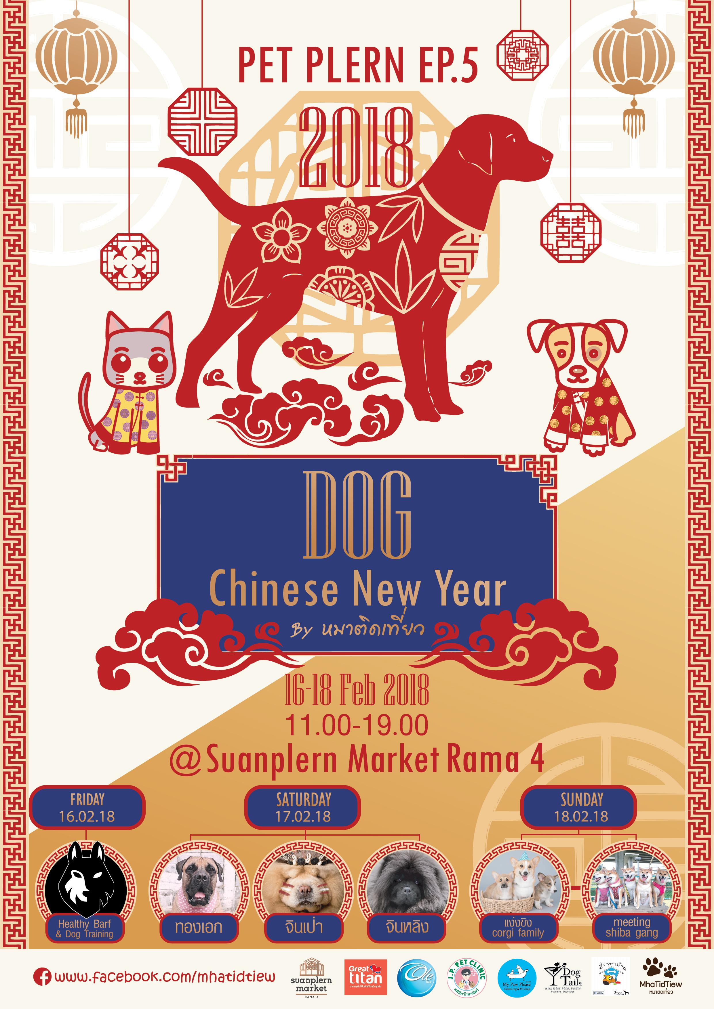 『Pet Plern EP.5 Dog Chinese New Year 』@SUANPLERN MARKET RAMA4