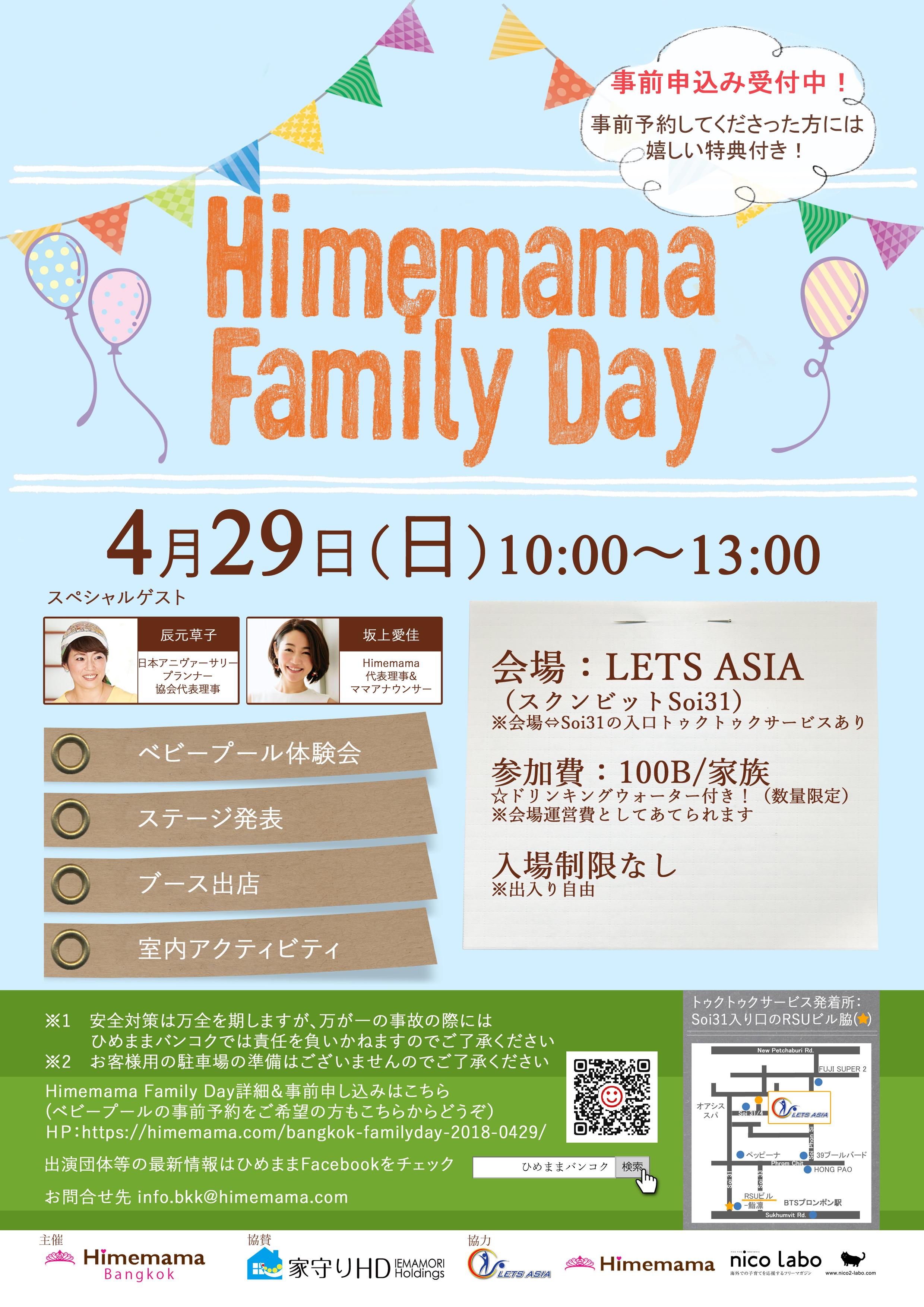 ☆Himemama Family Day☆