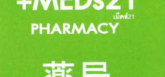 Meds21薬局