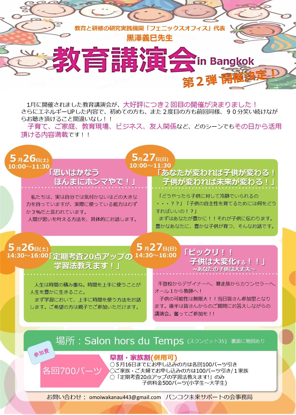 【黒澤義巳先生 教育講演会 in Bangkok 第2弾開催決定!】主催:バンコク未来サポートの会