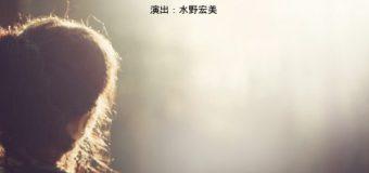 劇団サザン天都 第20回定期公演 「遺されし者」