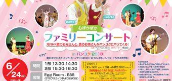 『心ぽかぽか♪ファミリーコンサート』が開催決定!元NHK歌のお兄さんと、歌のお姉さんがバンコクにやってくる!