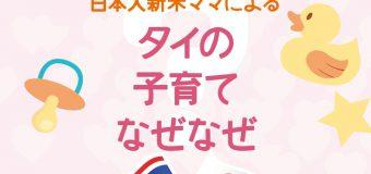 【新連載!】タイ人夫を持つ日本人新米ママの、タイ子育てなぜなぜ??