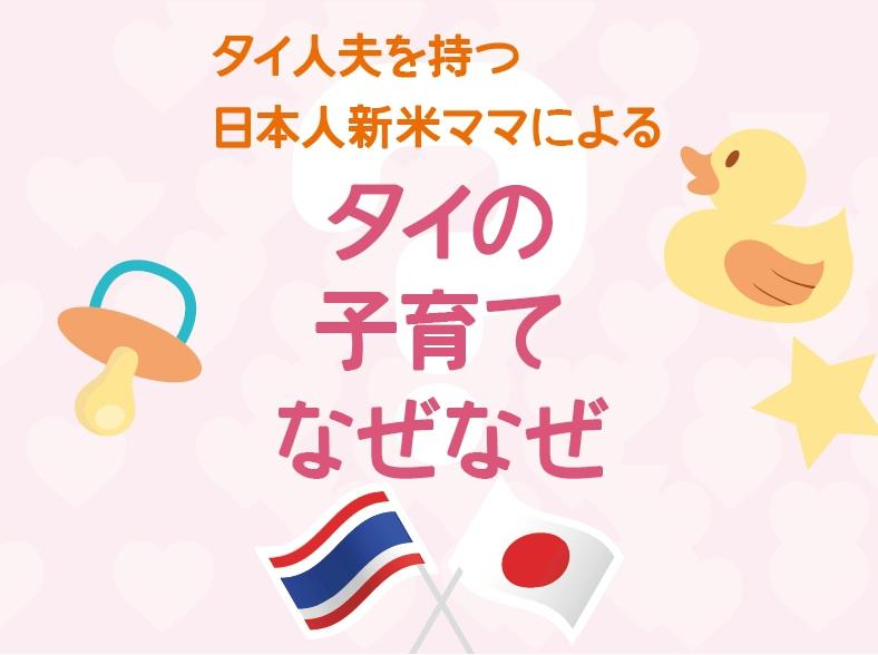 【タイの子育て】タイ人夫を持つ日本人新米ママの、タイ子育てなぜなぜ??