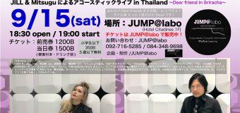 PERSONZ アコースティックライブ タイ公演
