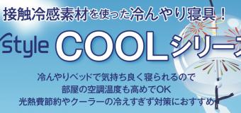 [STORE] 寝苦しい夜も、これでスッキリ!ひんやり冷たいシーツ&枕カバー Nstyle COOLシリーズ