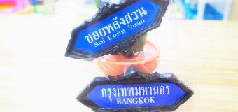 [STORE] タイのお土産に! タイ語の名前入り「ソイ標識マグネット」を作ろう。