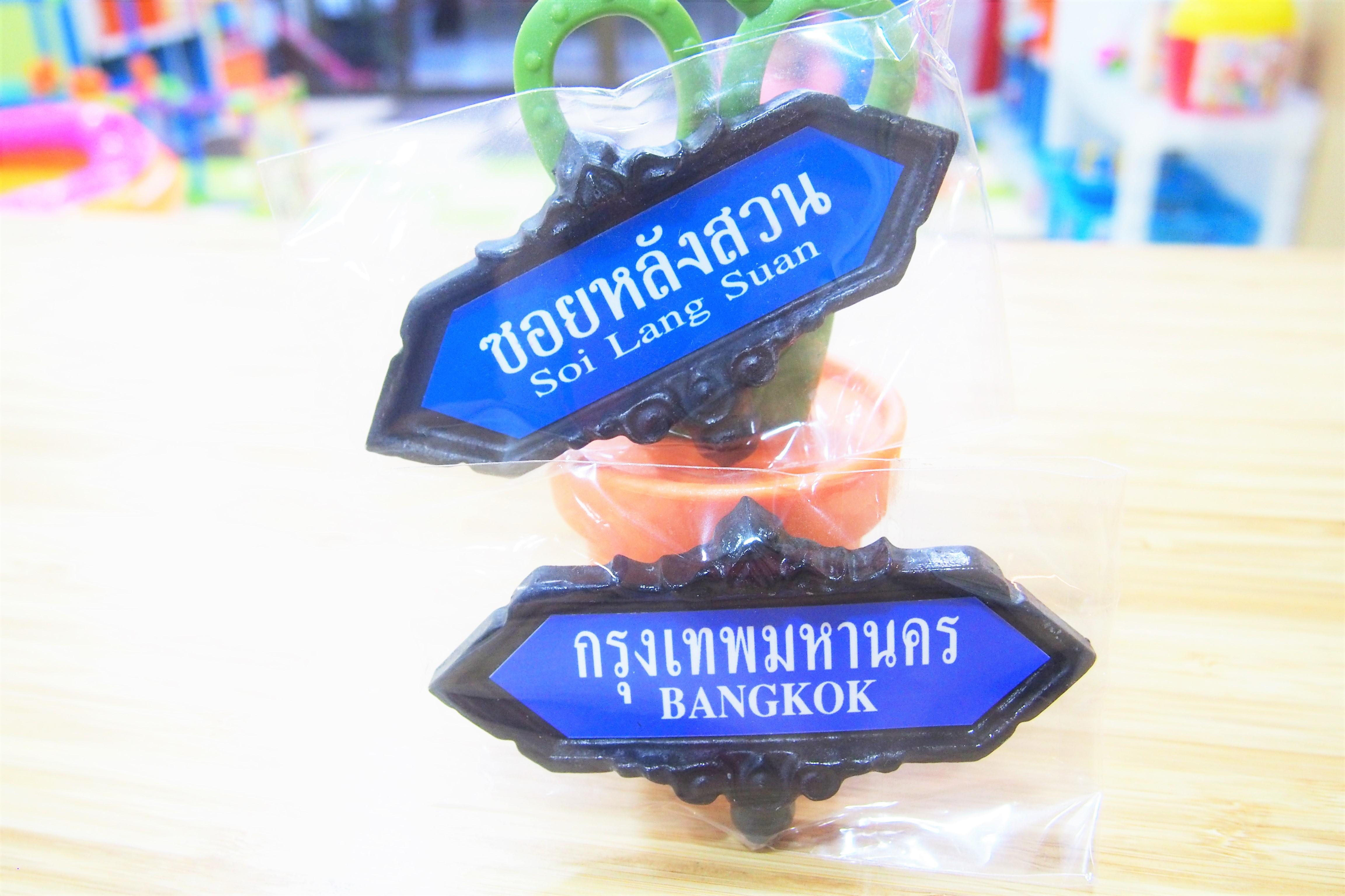 タイのお土産に! タイ語の名前入り「ソイ標識マグネット」を作ろう。