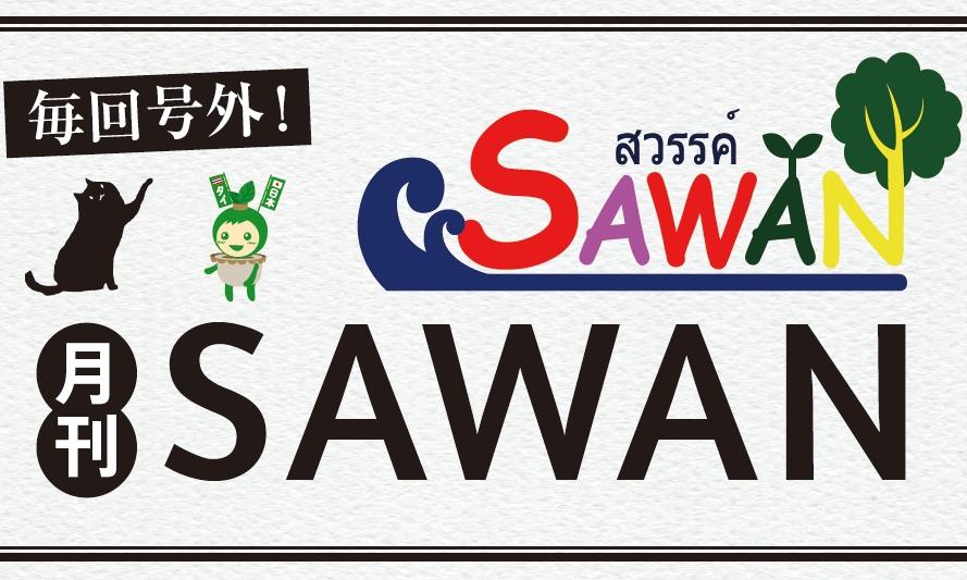 毎回号外!【月刊 SAWAN】