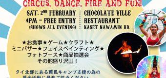 チャリティーイベント「チョコレートヴィル・カーニバル」2019年2月2日(土)開催!!