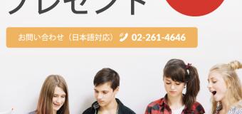 【プレゼント付き!】せっかくの海外赴任、使える「英語」を学ぼう!(1)DALE先生の自己紹介、聞き取れるかな?